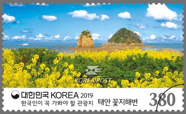 우정본부가 발행한 한국인 꼭 가봐야 할 관광지 기념 우표