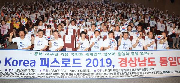 8일 경남도청 대강당에서 열린 '평화의 길(피스로드) 경상남도 통일대장정' 출정식.