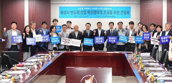 서철모 화성시장과 김홍성 화성시의회의장, 반도체 관련 기업들이 함께 '화성시 반도체 산업 혁신생태계 조성을 위한 공동 발표' 후 기념 촬영을 하고 있다.