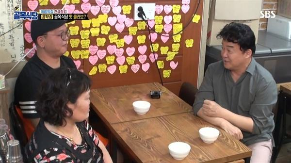 SBS <백종원의 골목식당> 2019년 8월 7일 방송분 중 한 장면