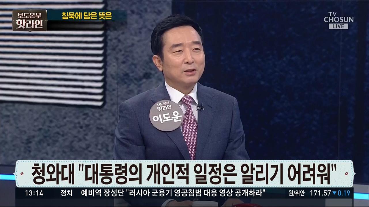 극우 유튜브 채널과 같은 주장 펼친 이도운 씨 TV조선 <보도본부 핫라인>(7/30)