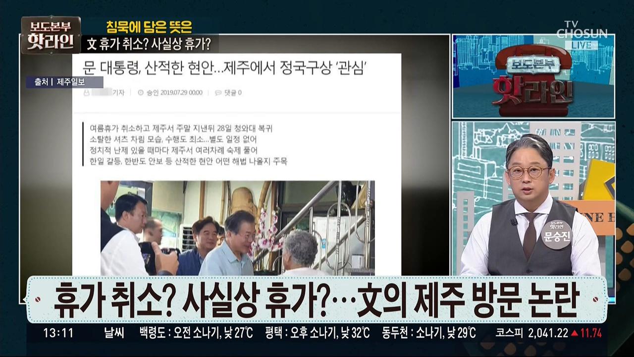 문재인 대통령에 거짓말 프레임 씌운 문승진 씨 TV조선 <보도본부 핫라인>(7/30)