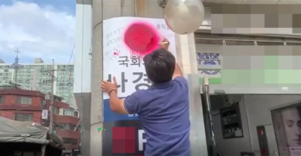 8일 오후, 한 시민이 나경원 자유한국당 원내대표의 지역구 사무실 간판에 일장기를 상징하는 빨간색 원과 규탄 글귀를 적는 일이 발생했다.