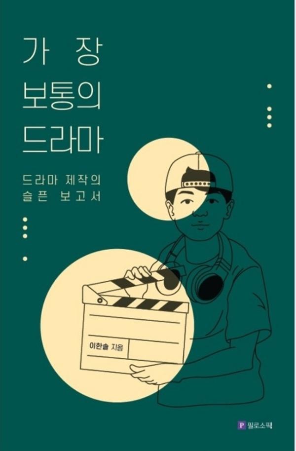 <가장 보통의 드라마> 책 표지.