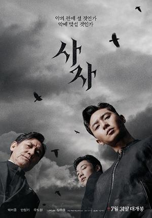 김주환 감독의 영화 <사자>가 7월 31일 개봉했다.