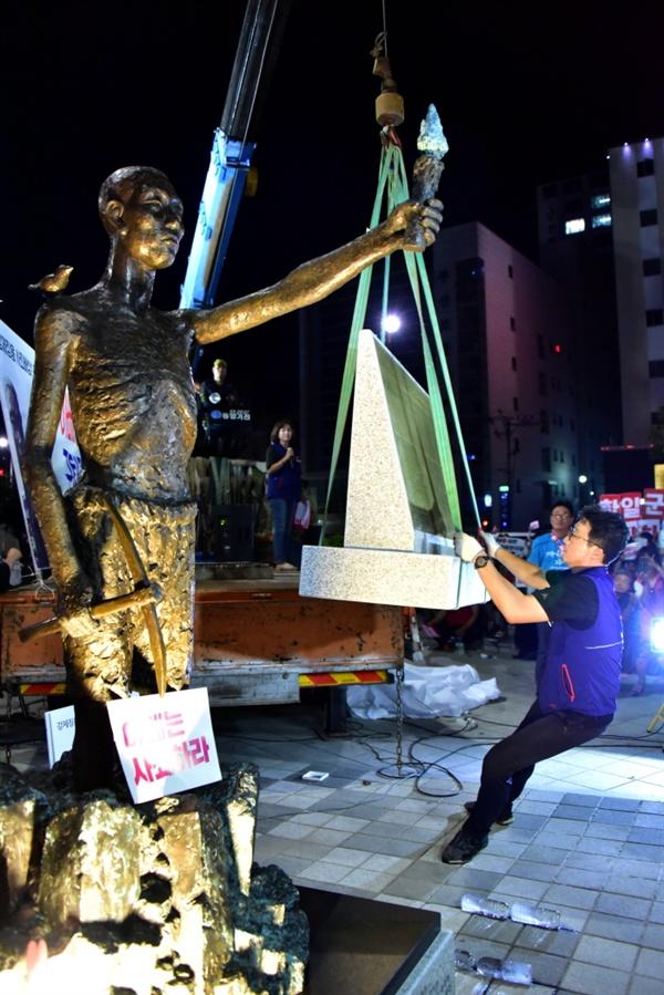 강제징용노동자상 건립 모금에 참여한 시민들의 이름이 적힌 인명판을 설치했다.