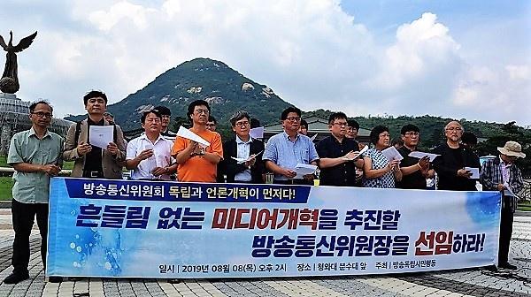 기자회견 방송독립시민행동이 8일 오후 2시 청와대 분수대 앞에서 방통위원장 선임 관련 기자회견을 했다.