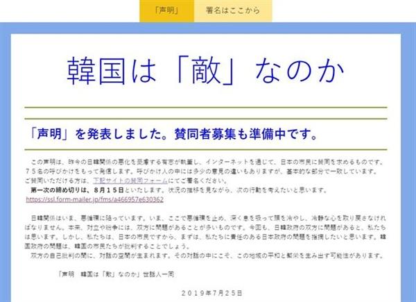 일본 지식인이 7월 25일 발표한 '한국은 적인가' 성명서.