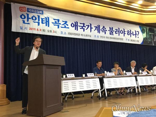 8일, 서울 여의도 국회의원회관 제1소회의실에서 '안익태 곡조 애국가 계속 불러야 하나?'란 주제로 공청회가 열렸다.
