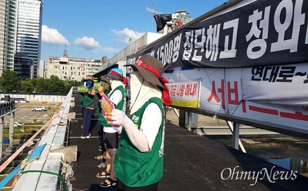 고속도로 요금수납원 30명이 '자회사 전환 거부'를 내걸고 경부고속도로 서울요금소 옥상에 올라가 고공농성하고 있다.