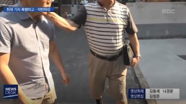 지난 7일 MBC <뉴스데스크>에 방송된 이영훈 전 서울대 교수의 MBC 기자 폭행 장면.