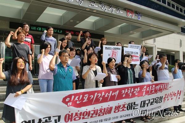 대구지역 시민단체들은 9일 오전 대구시교육청 앞에서 기자회견을 열고 영남공고 비리문제에 대한 철저한 조사와 대구지방고용노동청의 특별근로감독을 촉구했다.