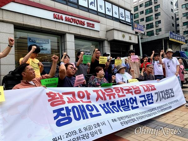 전국장애인차별철폐연대를 비롯한 장애인단체들이 9일 오후 서울 영등포구 영등포동 자유한국당사 앞에서 장애인 비하 표현을 한 황교안 대표에게 사과를 촉구하고 있다.