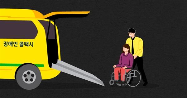 장애인 콜택시 홍보 화순군블러그 캡쳐