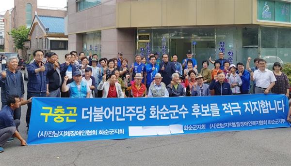 장애인 콜택시를 위탁 운영하고 있는 화순군지체장애인협회는 지난해 6월 전국동시지방선거에서 구충곤 군수에 대한 공개지지를 선언했다.