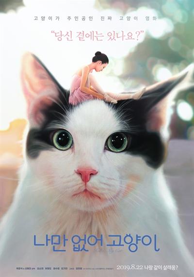 영화 <나만 없어 고양이> 공식 포스터.