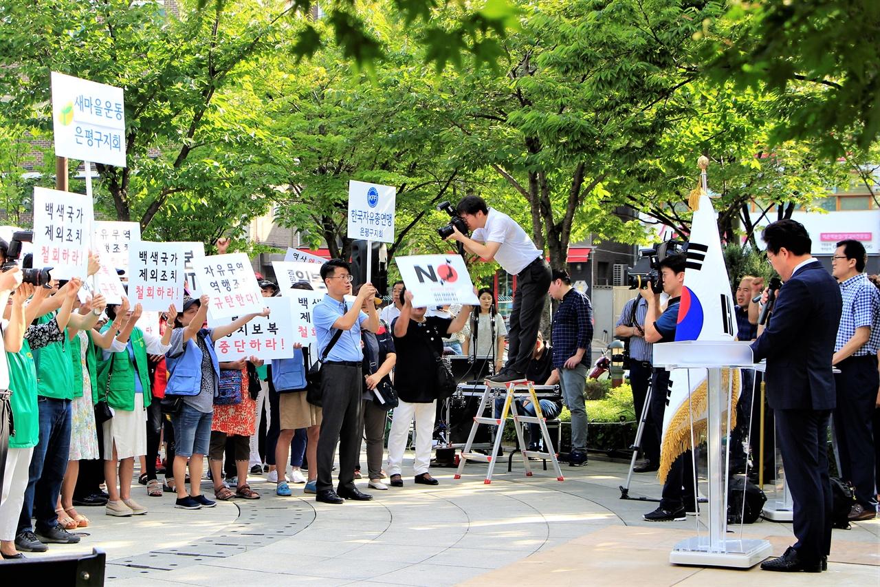일본의 수출규제 및 경제보복 조치 규탄대회가 9일 오전 은평에서 열렸다. 행사 참가자들이 피켓을 들고 시위에 참여하는 모습.