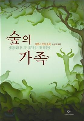 <숲의 가족> 표지