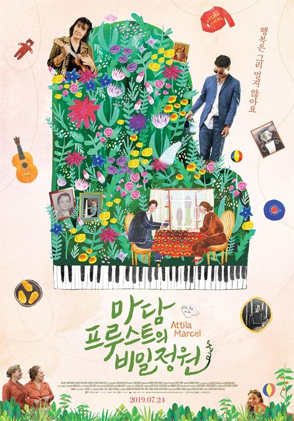 영화 <마담 프루스트의 비밀정원> 스페셜 포스터