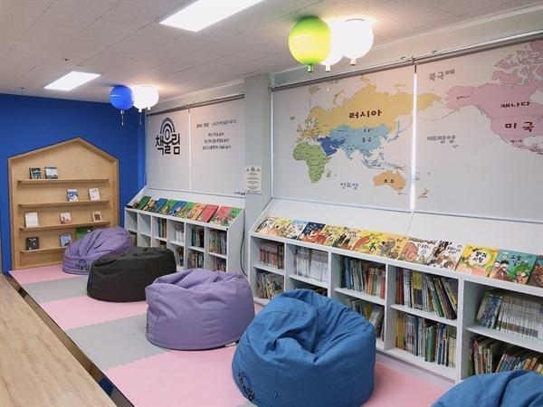 학대피해아동을 돌보고 있는 사랑샘에 마련된 독서공간
