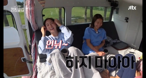 JTBC 예능 <캠핑클럽> 중 한 장면