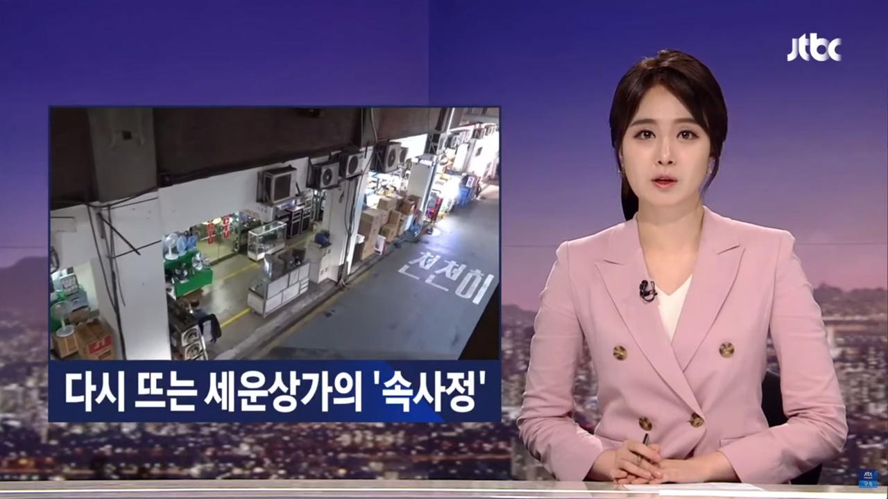 뉴스룸 방송 화면 지난 7월 30일 JTBC 뉴스룸에서는 '다시 뜨는 세운상가의 '속사정''이라는 제목으로 세운상가를 다뤘다