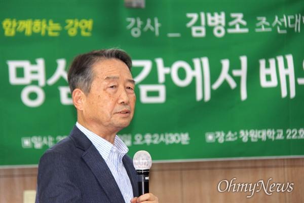 김병조 조선대학교 특임교수는 8월 10일 오후 창원대학교에서 <명심보감>에 대해 강연했다.