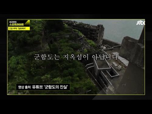 <이규연의 스포트라이트> '긴급 추적! 일본회의' 편 프로그램의 한 장면