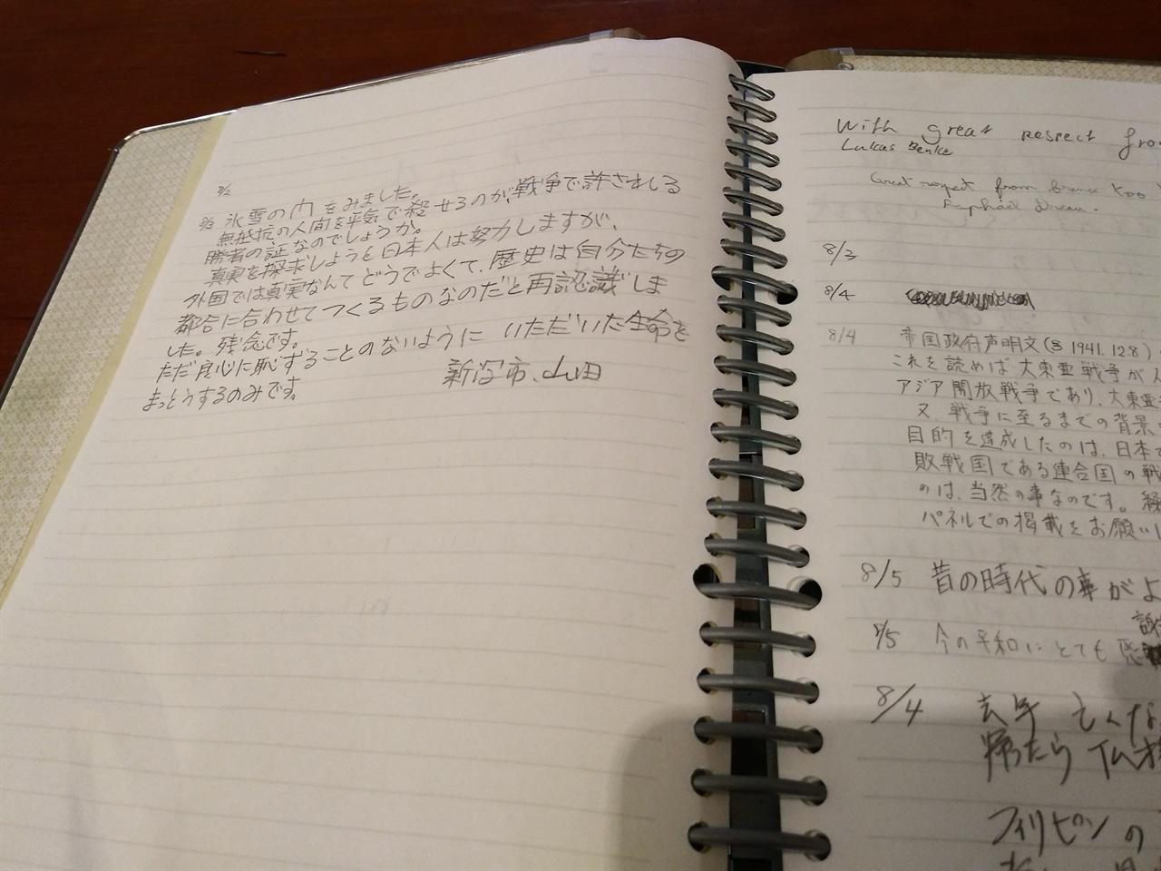 유슈칸의 방명록 일부 도쿄에 사는 제자의 도움으로 방명록의 내용을 살펴보았다. 시나브로 파시즘에 경도돼가는 일본인들의 모습을 엿볼 수 있었다. 참고로, 유슈칸 내부는 사진 촬영이 전면 금지되어 있다.