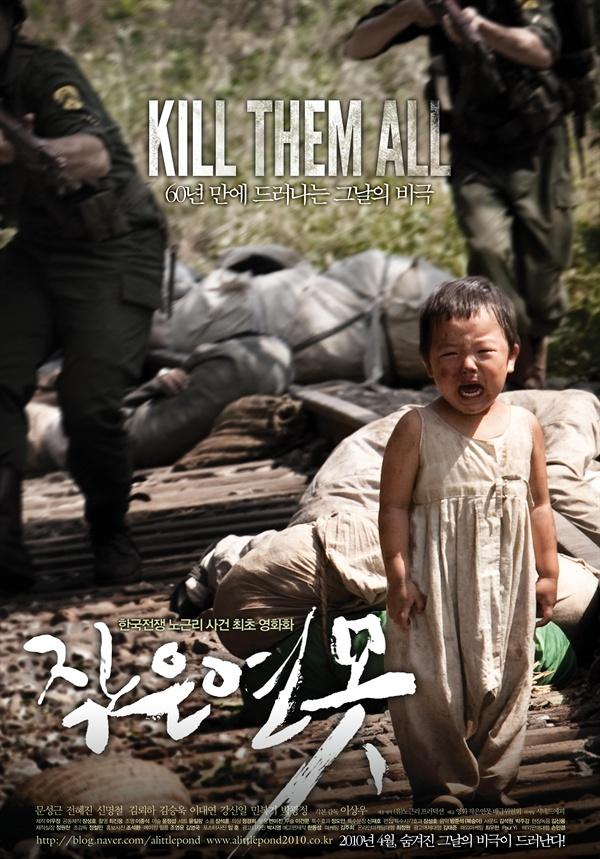 노근리 양민 학살 사건을 다룬 영화 '작은 연못'