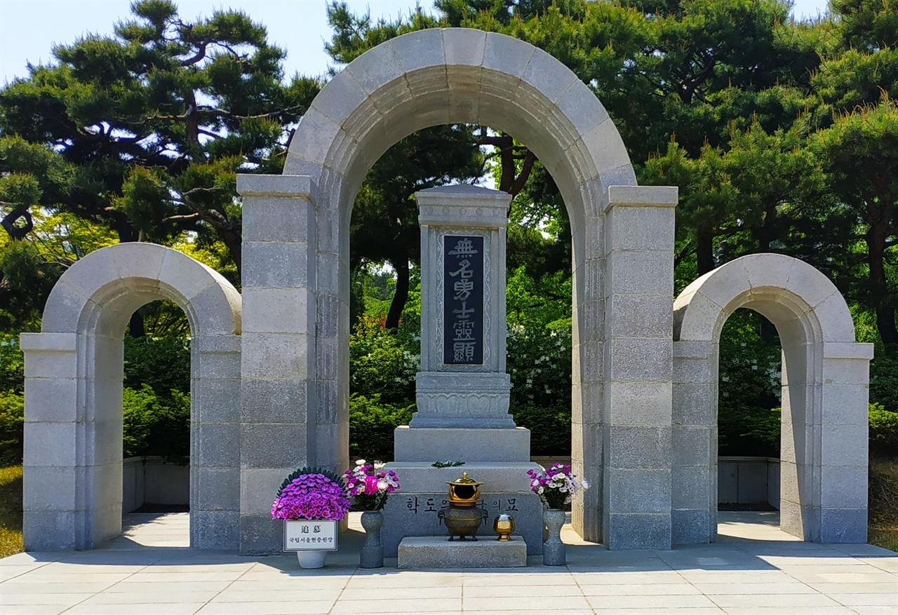 학도의용군 무명용사탑 학도의용군 무명용사탑에는 6·25 한국전쟁 당시 포항지구에서 전사한 학도의용군 이상현 등 48위의 무명용사 유해가 반구형 석함분묘 형태로 안장되어 있다.
