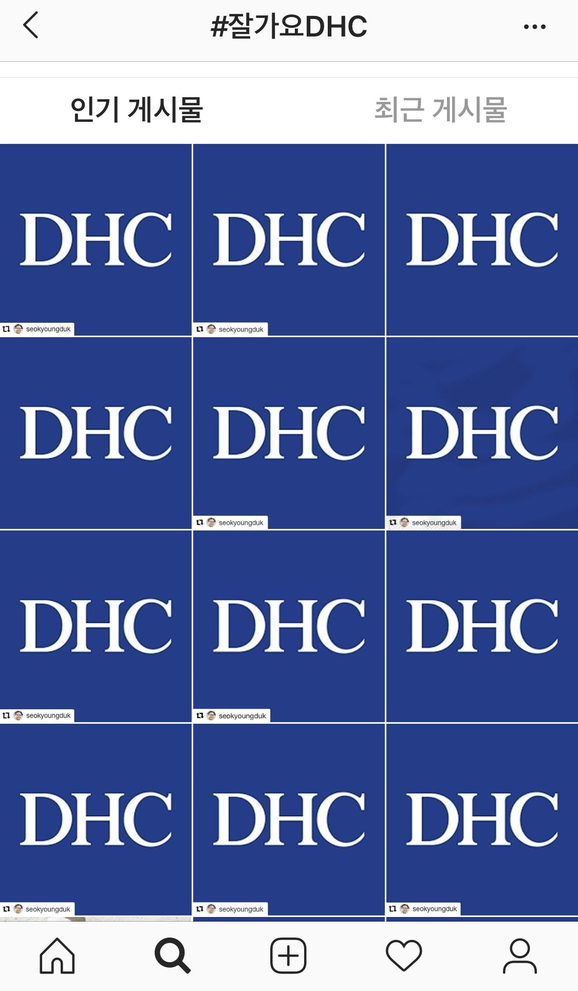 인스타그램에 '#잘가요DHC' 해시태그를 단 게시물들이 올라오고 있다.