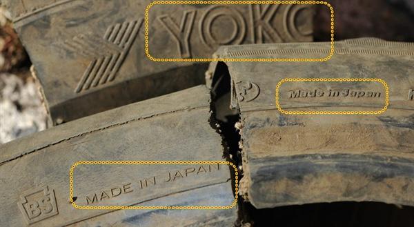 일본에서 수입해 온 폐타이어.
