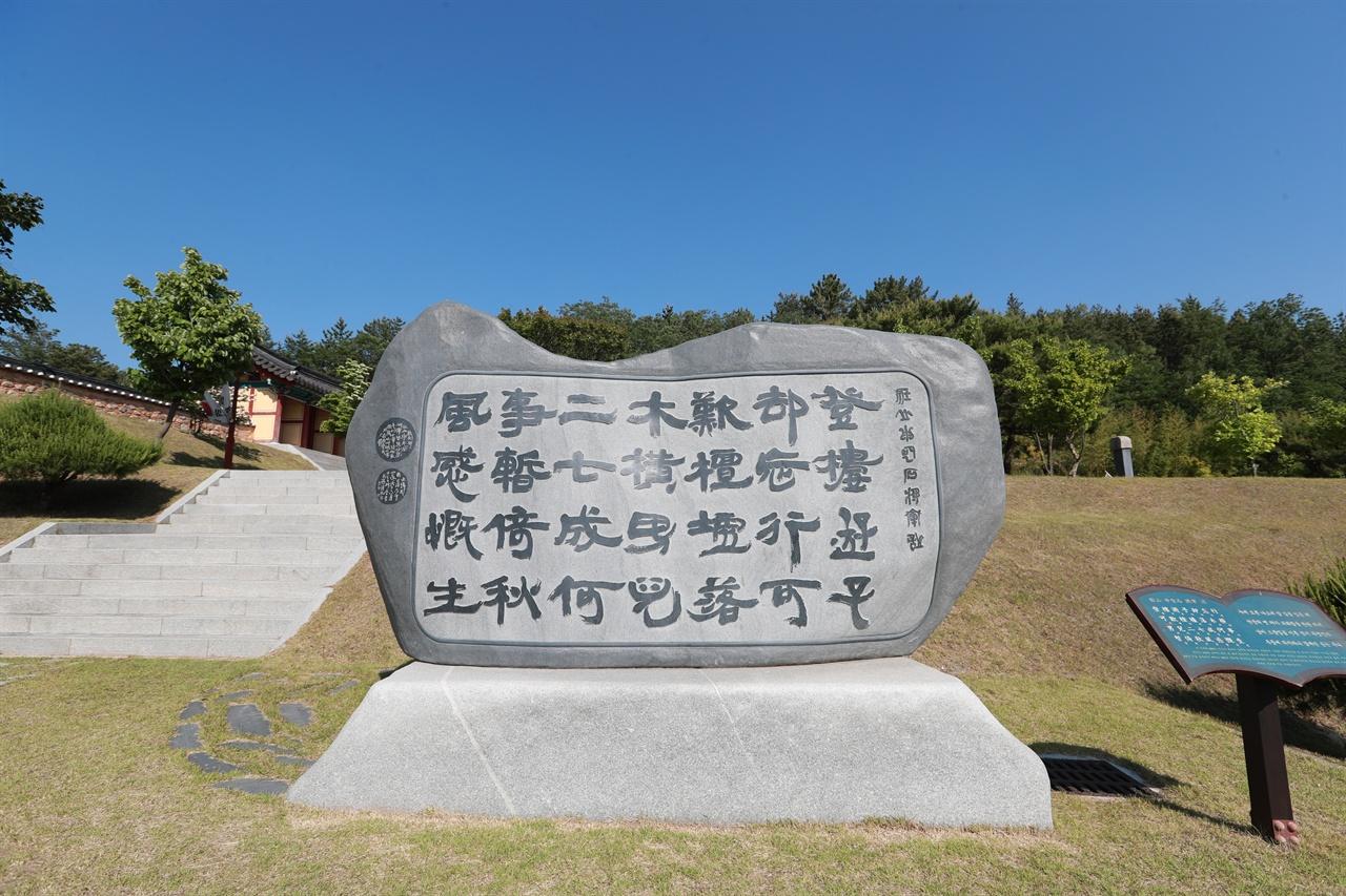 신돌석 장군이 27세 때 울진 월송정에서 읊은 시를 새긴 시비(詩碑).