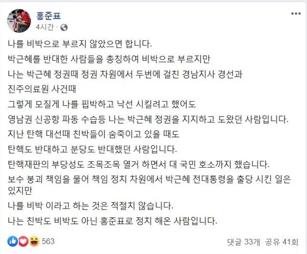 홍준표 전 자유한국당 대표가 11일 자신의 페이스북에 글을 올렸다.