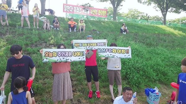 본선 첫경기에서 학부모들이 서산FC유소년 축구단을 응원하고 있다.
