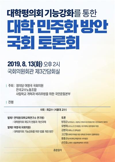 대학평의회 강화를 통한 대학민주화 방안 토론회.