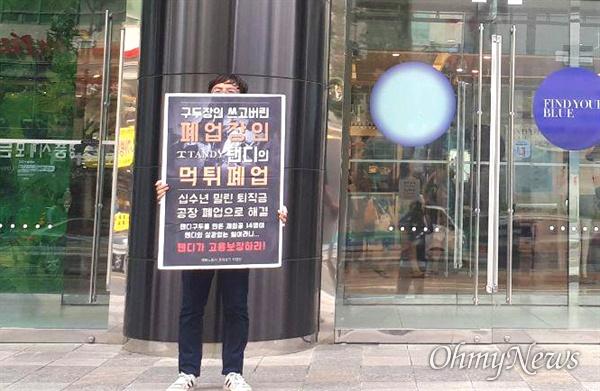 민주노총 민주일반연맹 (경남)일반노조는 롯데백화점 창원점 영프라자 앞에서 구두업체 '탠디'를 규탄하는 내용의 1인시위를 벌이고 있다.