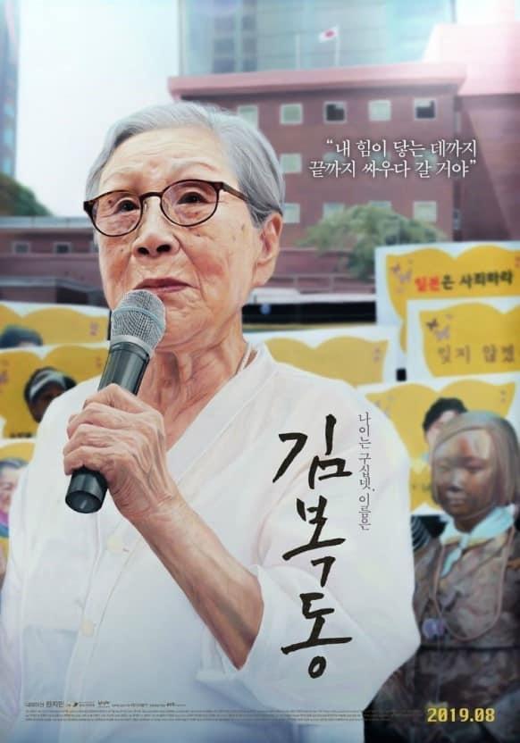 영화 <김복동> 포스터