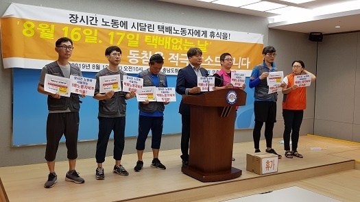 기자회견 중인 택배 노동자들