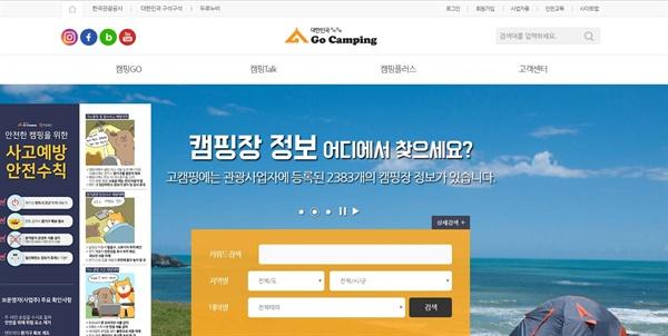 한국관광공사 운영 등록야영장 누리집인 '고캠핑'