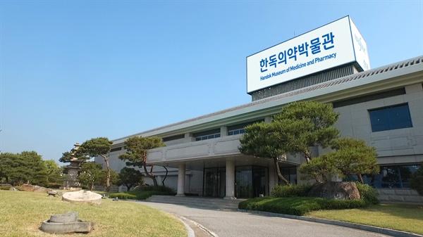 충북 음성군에 있는 '한독 의약박물관' 전경