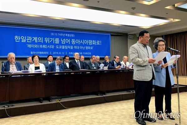 우리 사회 보수·진보 원로들이 모인 동아시아평화회의가 12일 오전 11시 서울 태평로 프레스센터 19층 기자회견장에서 8.15 74주년 특별성명 '한일관계의 위기를 넘어 동아시아의 평화로'를 발표하고 있다.
