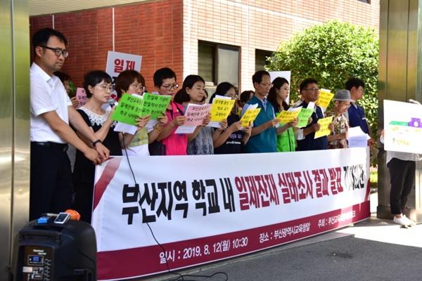 부산지역 학교 내 일제 잔재 실태 조사 결과 발표 기자회견