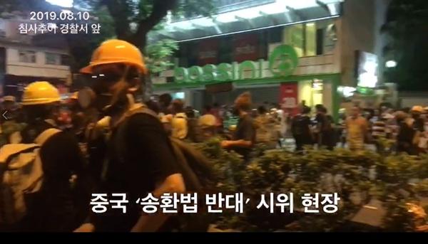 지난 10일 밤 참사추이 경찰서 앞에서 진행된 '송환법 반대' 집회 모습.