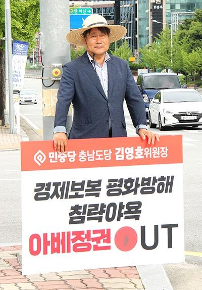 """김영호 위원장은 1인시위에 나서 """"아베정권 OUT""""을 외쳤다."""