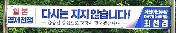 민주당은 '윤봉길 정신'으로 경제전쟁에서 지지 않겠다는 의지를 나타냈다.
