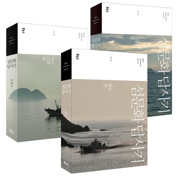 김준 광주전남연구원 문화관광연구실장이 그동안 펴낸 3권의 〈섬문화 답사기〉 표지. 그의 〈섬문화 답사기〉는 모두 8권으로 기획돼 있다.