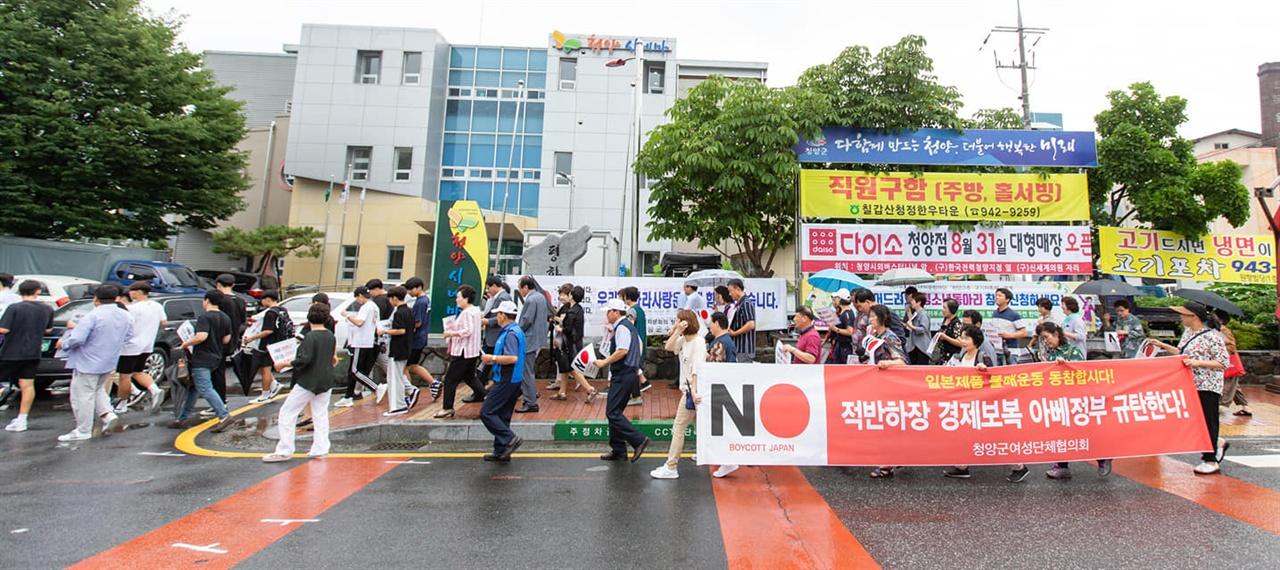 거리 행진에 나선 규탄대회 참석자들<사진 김돈곤 군수 페이스북>