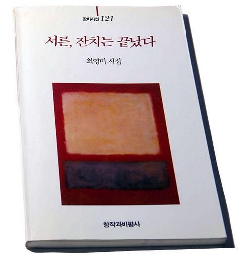 최영미의 첫 시집 <서른, 잔치는 끝났다>(1994, 창작과비평사)